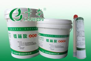 环氧A级植筋胶 结构胶 植筋胶价格