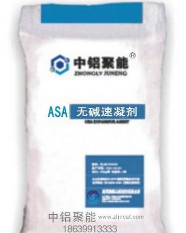 供应ASA无碱速凝剂