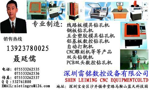 铝基板钻铣机 铣边机 双头钻孔机 PCB钻孔机
