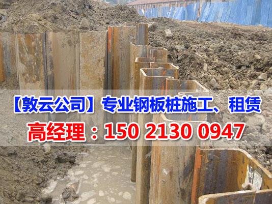 义乌钢板桩租赁,拉森钢板桩施工费
