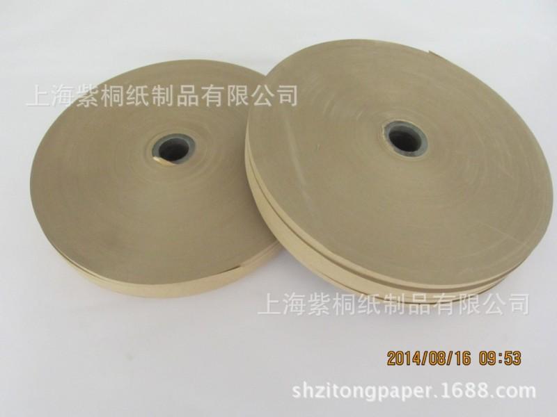 湿水牛皮纸胶带----上海紫桐纸品