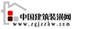 中国建筑装潢网