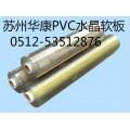 供应PVC彩色台垫、水晶软板、透明软片