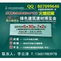 2015上海高级装饰耐火板展时间