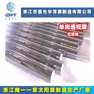 建筑膜生产厂家:银光膜15%、20%、30% 单向透视
