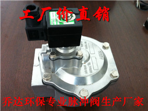 乔达环保批发ASCO电磁脉冲阀厂家直销