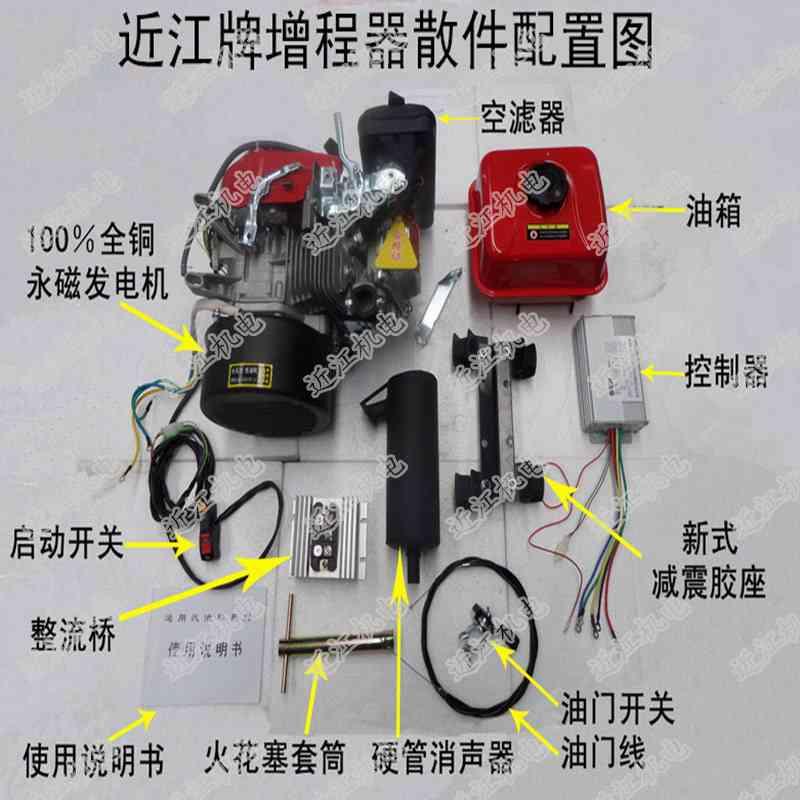 四川省成都、达州市电动车增程器 48/60/72V 3千瓦