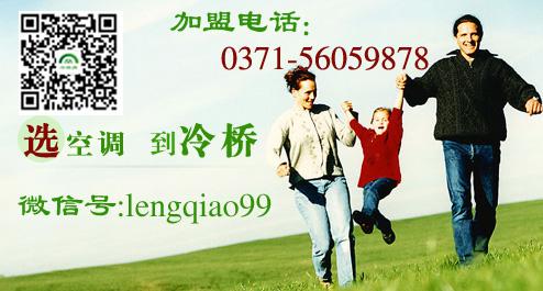 空调加盟热线0371-56059878
