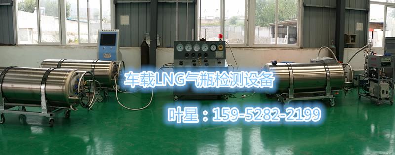 lng气瓶检测设备厂家