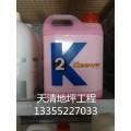 大理石k2保养液
