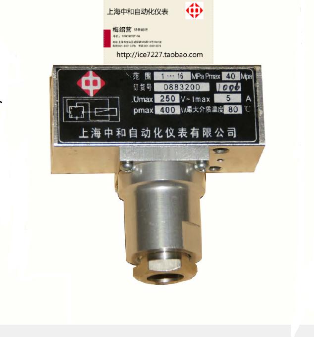 压力控制器D500/18D压力开关上海中和自动化仪表