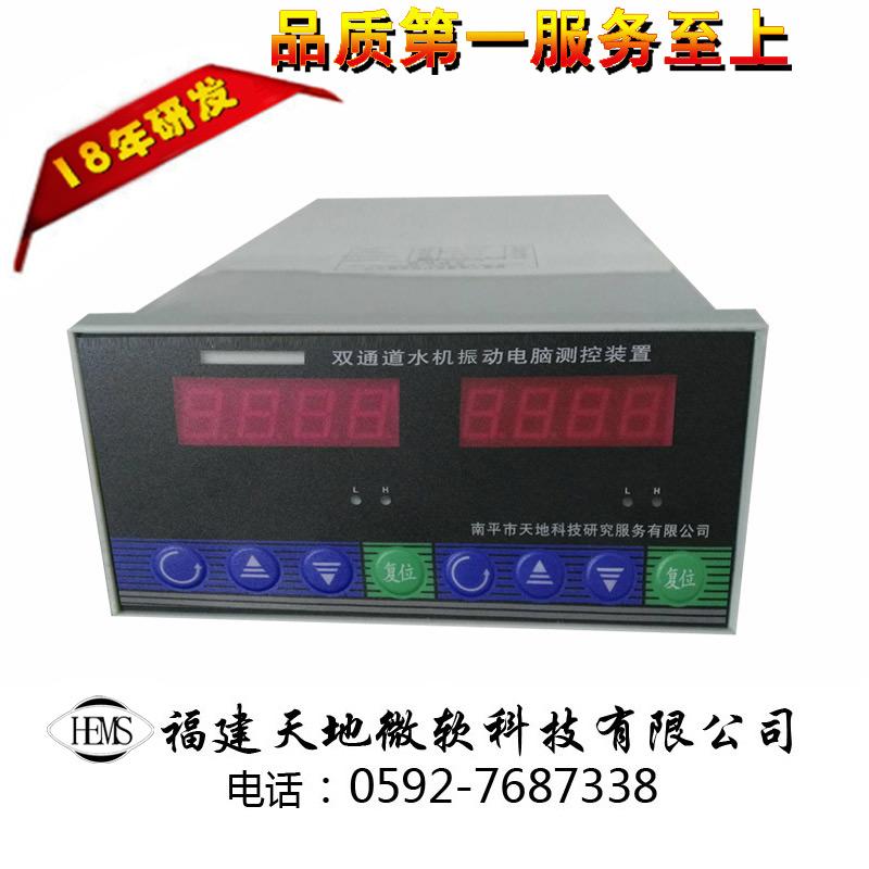 水机振动电脑测控装置水机装置供应水电站设备厂家直销包邮
