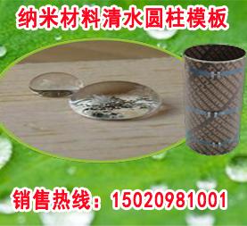 纳米荷叶清水混凝土定型弧形圆柱模板厂家直销
