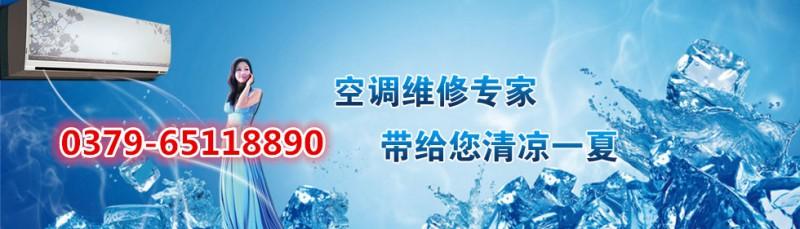 洛阳扬子空调售后维修服务电话>欢迎访问!官方指定