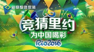 里约奥运会,整体家装邀你竞猜奥运会金牌数,赢装修免单