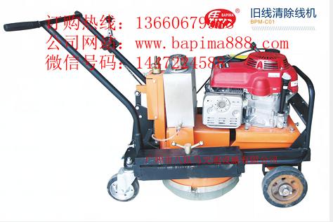 旧线清除机厂家  八匹马牌划线机 徐生13660679988