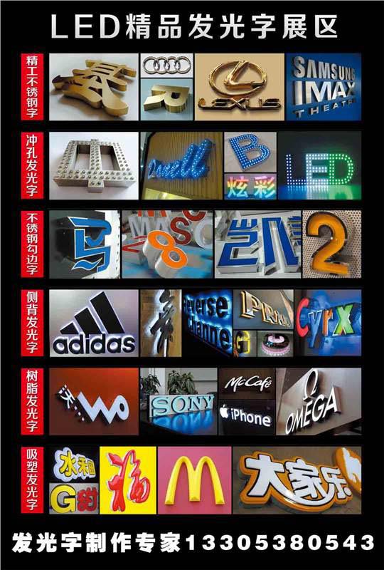 泰安发光字制作/泰安广告字牌/泰安LED发光字制作-海韵广告