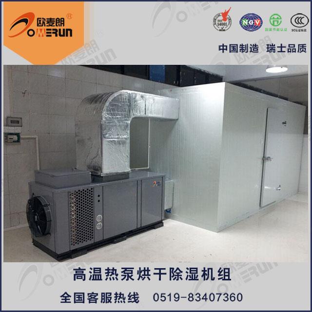 欧麦朗高温空气能热泵广泛用于农产品烘干
