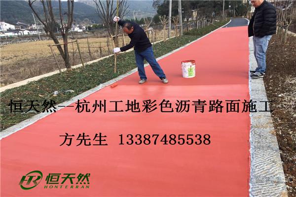 恒天然专业供应彩色沥青涂料,色泽鲜艳,效果持久,施工便捷