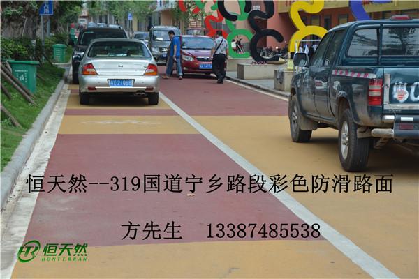 恒天然,专业生产彩色防滑路面材料
