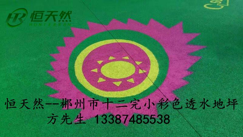 <恒天然>专业彩色透水地坪材料供应