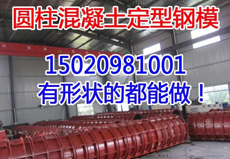 青岛水塔桥梁圆柱钢弧形异形混凝土定型模板厂家定制加工