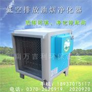 周口油烟净化器专业生产厂家,价格最低 包过环保,目测无烟