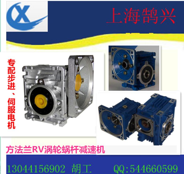 优质厂家精密蜗轮蜗杆减速机RV63RV75RV90RV110