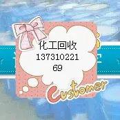 回收 印花色浆   13731022169