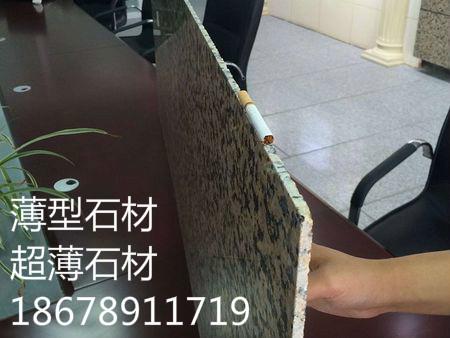 薄型石材报价|超薄石材加工|青岛伟图科技