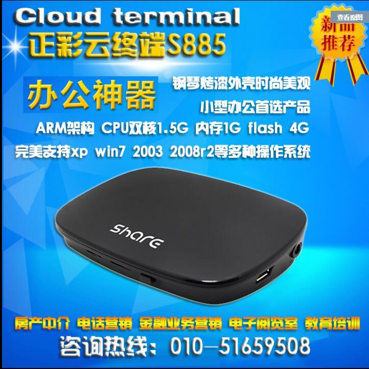 电脑一台变多台,同时上网,办公首选,省钱高效,正彩云终端!