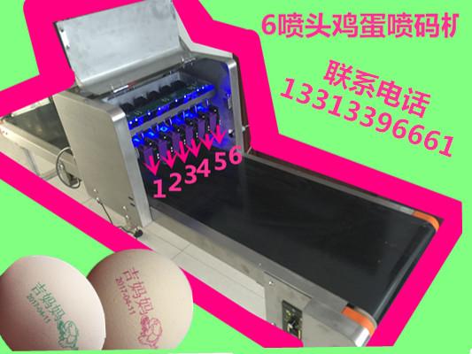 科力普鸡蛋喷码机如何使用及使用方法介绍