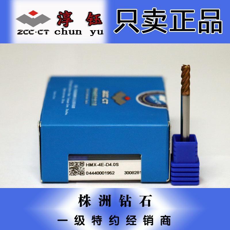 正品株洲钻石四刃平头立铣刀HMX-4E-D4.0S