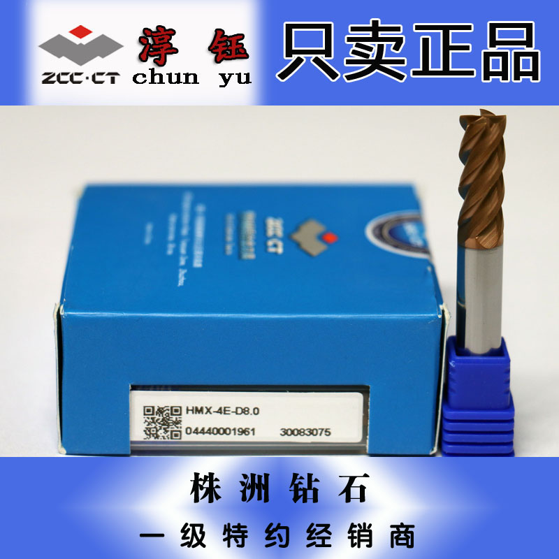 HMX-4E-D8.0株洲钻石高硬度68度四刃平头立铣刀正品