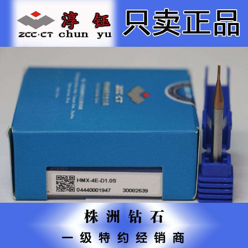 株洲钻石HMX-4E-D1.0S高硬度68度钨钢直柄立铣刀