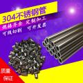 不锈钢圆管 304不锈钢管 外径8mm 壁厚0.5mm