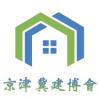 2019年天津建筑建材展6月开幕