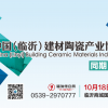 2019中国(临沂)建材陶瓷产业博览会同期石材展
