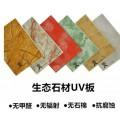 UV标准装饰板-天洋石纹系列