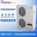深圳艾默生精密空调生产厂家 进口酒窖机 恒温恒湿机实验室设备