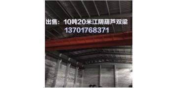 供应【上海二手起重机回收二手起重机价格】