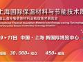 抢占疫情后市场先机,2020上海保温展火热招展