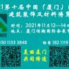 厦门建博会/2021第十届厦门建筑装饰及材料博览会